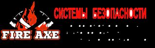 ФАЕР-АКС пожарная безопасность